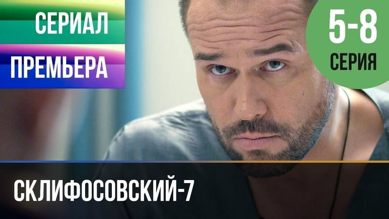 ▶️ Склифосовский 7 сезон 5 6 7 8 серия Склиф 7 Мелодрама 2019 Русские мелодрамы