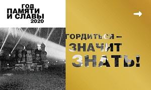 На специальном сайте можно узнать о памятных датах Великой Победы