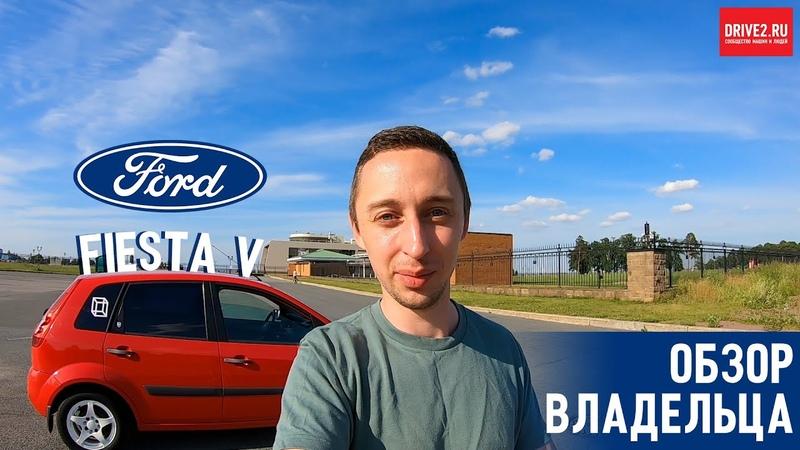 Ford Fiesta V Обзор владельца болячки улучшайзинг доделки плюсы и минусы