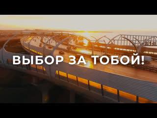 Выбор за тобой! 12 тысяч граждан России уже проголосовали
