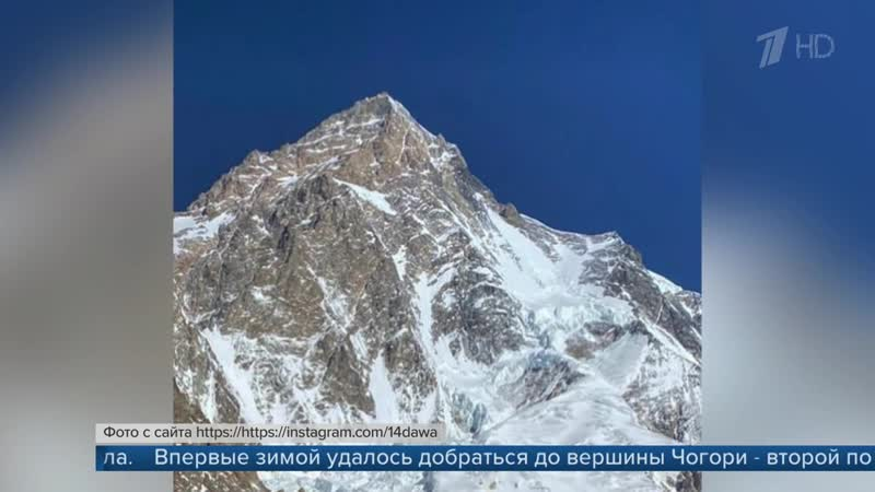 Альпинисты из Непала покорили вершину Чогори вторую по высоте в мире после Эвереста