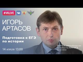 Подготовка к ЕГЭ по истории. Игорь Артасов