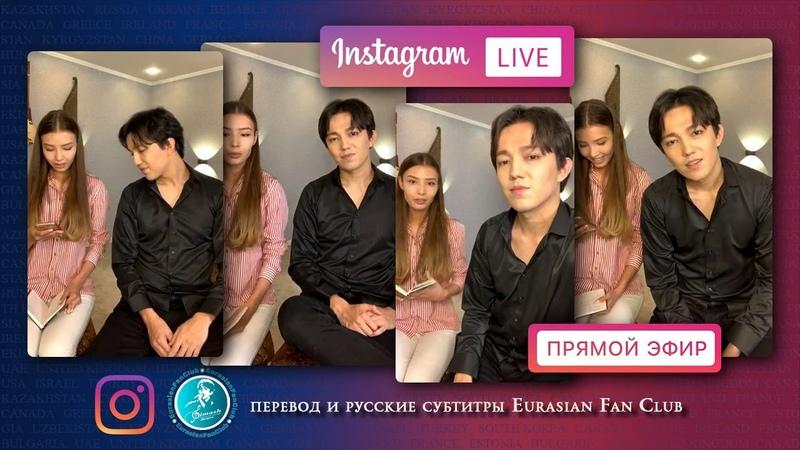 Прямой эфир Димаша в Instagram.Переводрусские субтитры|Dimashs live stream on Instagram full video