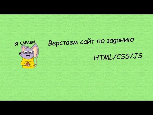 Я сделяль - Верстаем сайт по заданию - HTMLCSSJS