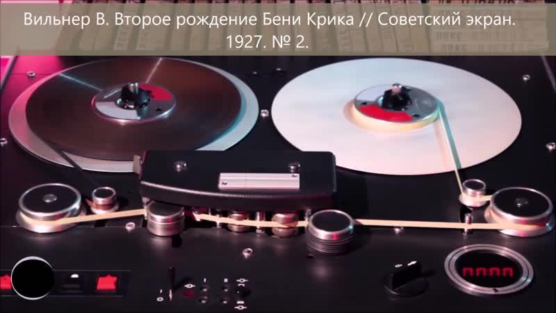 Вильнер В Второе рождение Бени Крика Советский экран 1927 № 2