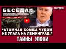 Михаил Полторанин Атомная бомба чудом не упала на Ленинград...