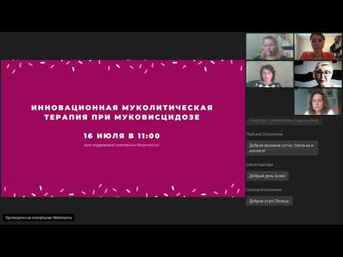 Вебинар Инновационная муколитическая терапия при муковисцидозе от 16.07.2020г.