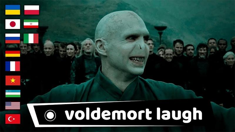 Волан де Морт смеется на разных языках | Гарри Поттер мертв | Волдеморт смеется | Voldemort Laugh