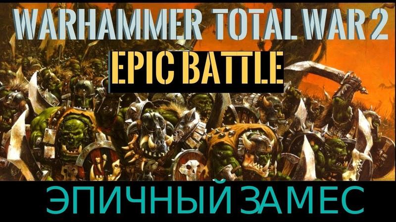 Warhammer 2 TOTAL WAR ОРКИ против ЛЮДЕЙ Total war Warhammer 2 EPIC BATTLE Orcs vs Humans