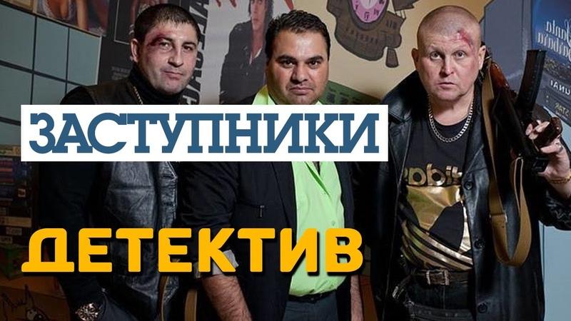 Бандитский фильм про наркоторговлю Заступники Русские детективы новинки 2020