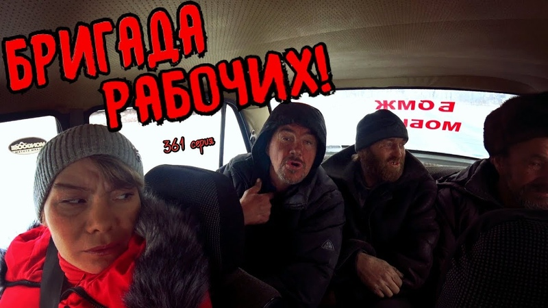 РАБОЧАЯ БРИГАДА / ЕДЕМ НА ОБЪЕКТ / 361 серия (18)