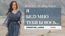 Anna Egoyan. Ильяс Исильбаев - «Я безумно тебя боюсь ».