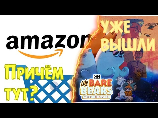 ВЫШЛИ Мы обычные медведи в в КИНО Что наделал Amazon