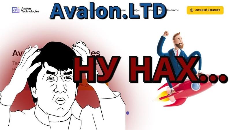 работали долго но как быть теперь Положение дел в Avalon Technologies