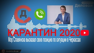 Мэр Славянска высказал свою позицию по ситуации в Черкассах