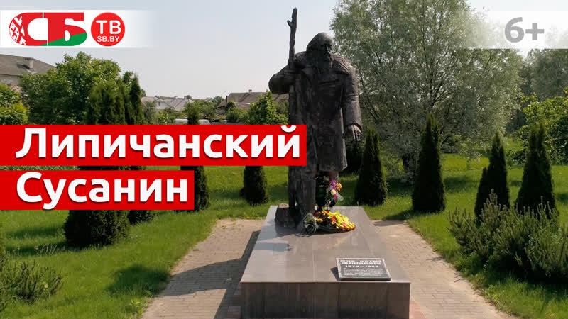 Партизанский связной Иосиф Филидович Липичанский Сусанин