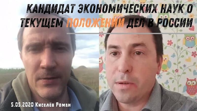 Радио НОД Кандидат экономических наук о текущем положении дел в России 5 05 2020 Роман Киселёв