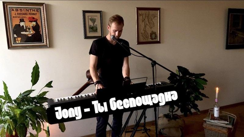 Jony - Ты беспощадна (cover by Никита Авдеев)