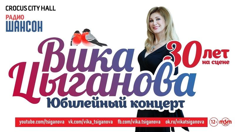 Вика Цыганова юбилейный концерт 30 лет на сцене Crocus City Hall