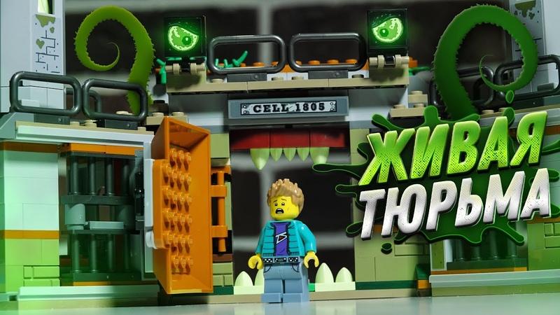 LEGO Hidden Side 70435 Заброшенная тюрьма Ньюберри Обзор новинки лего 2020 2 полугодие