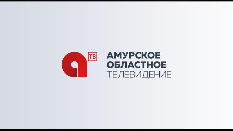 Live Амурское Областное Телевидение