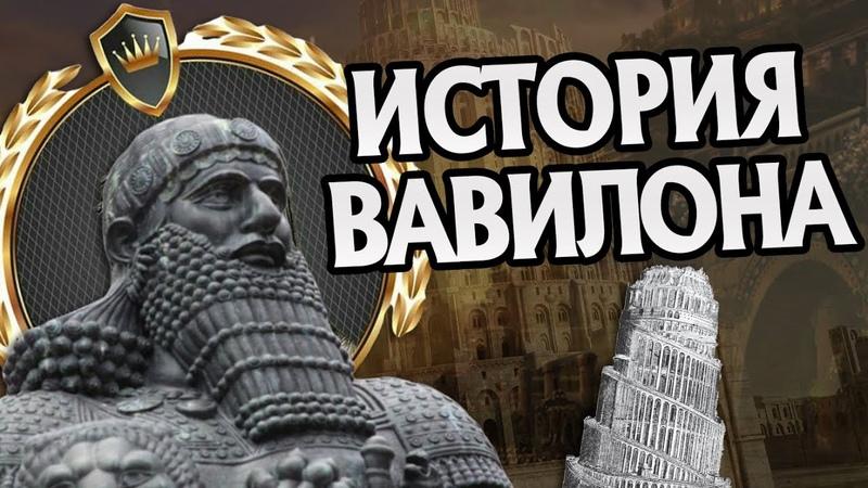 ВАВИЛОН История На Пальцах
