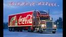 Культовая реклама, Новый Год / New Year - Coca-Cola 1995-2015 2018-2019