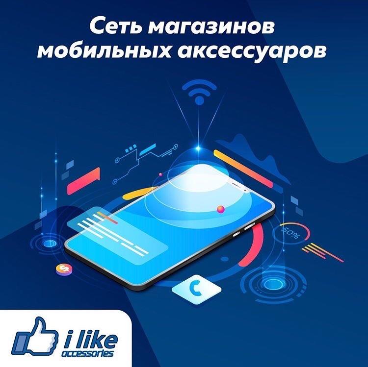 """Розничная сеть по продаже мобильных аксессуаров """"I-Like"""