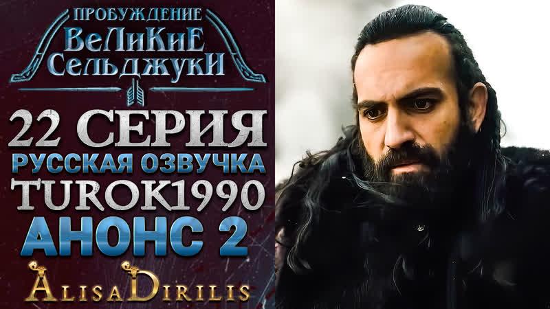 Великие Сельджуки 2 анонс к 22 серии turok1990
