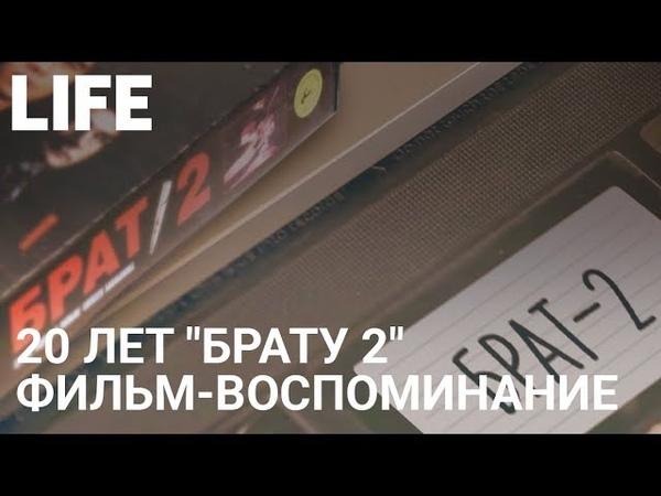 20 лет Брату-2. Фильм-воспоминание