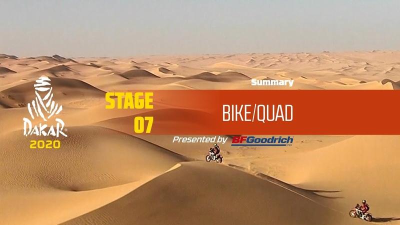 Dakar 2020 Stage 7 Riyadh Wadi Al Dawasir Bike Quad Summary