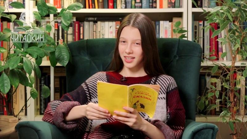 Лиса и Гуси. Братья Гримм. Читает Марина Гришакова - ЧИТАЛКИН (маленькое КИНО)