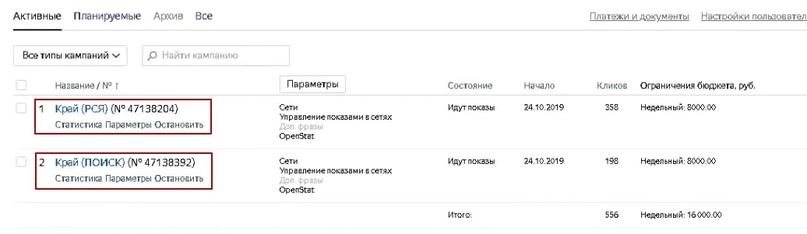 Лиды по 200 рублей на списание долгов, через Яндекс Директ., изображение №6