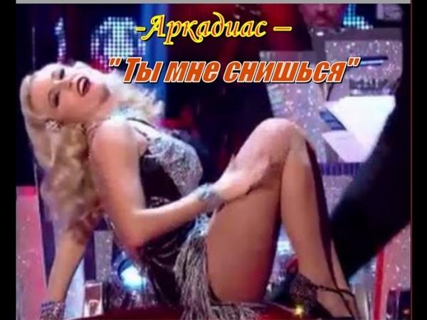 Аркадиас – КАЖДУЮ НОЧЬ ТЫ МНЕ СНИШЬСЯ NEW 2016 zh igor Клёнов zh Ксения Клёнова