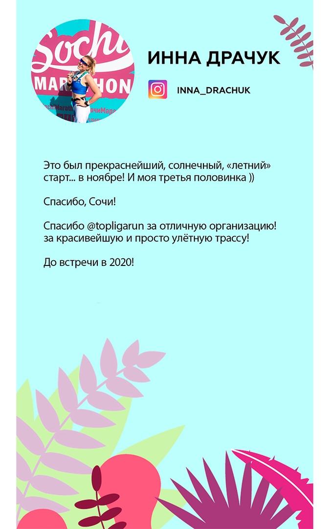 Ирина Драчук