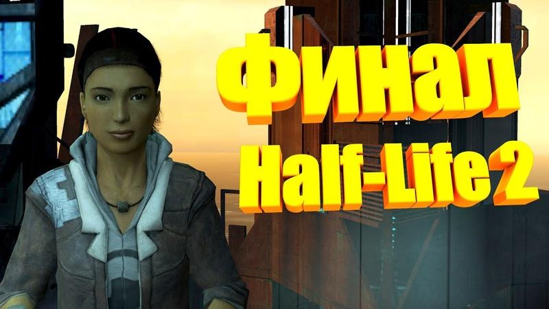 Финал ◈ Прохождение Half Life 2 12