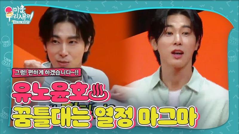 [선공개] '열정 재벌' 유노윤호, 시작부터 꿈틀대는 열정 마그마♨ㅣ미운 우리 새끼(Woori)ㅣSBS ENTER.
