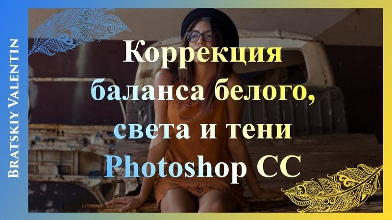 БалансБелого BratskiyValentin Коррекция баланса белого света и тени Photoshop CC