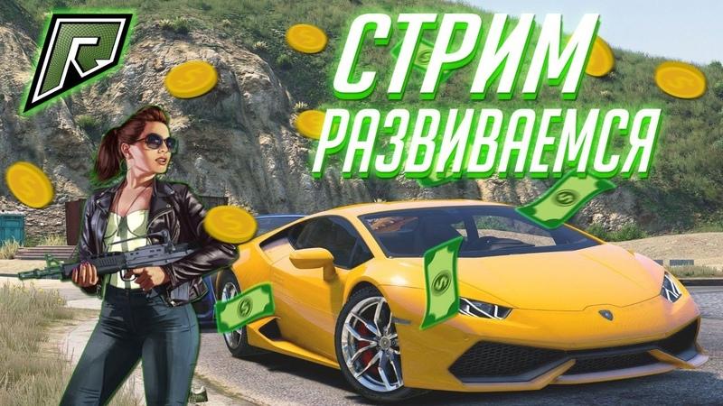 🔴СТРИМ RADMIR GTA 5 RP RAGE MP || ПУТЬ ОТ БОМЖА ДО МАЖОРА || ИГРАЕМ В КАЗИНО || КОПИМ НА МАШИНУ