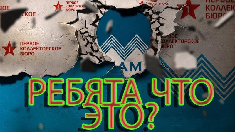 ПЕРВОЕ КОЛЛЕКТОРСКОЕ ЭТО ПРОСТО ОТРЫВ БОШКИ Как не платить кредит Кузнецов Аллиам