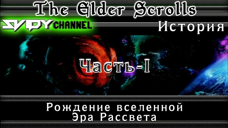 The Elder Scrolls История Нирна Эра Рассвета Лор