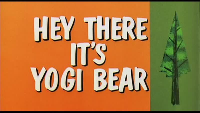 Мультфильм Привет я медведь Йоги 1964 год Перевод Пифагор