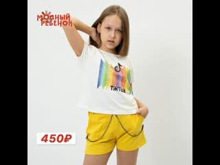 Летняя детская одежда в сети магазинов Модный ребёнок