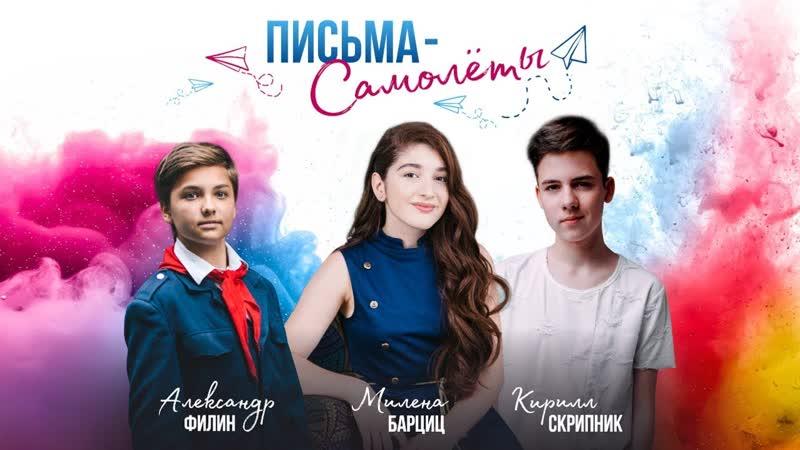 Кирилл Скрипник и Милена Барциц - Письма-Самолёты
