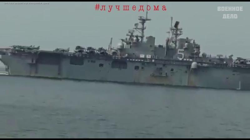 Американский корабль Батаан входящий в Ормузский пролив
