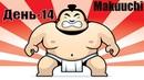 SUMO Haru Basho 2020 День - 14 Март. Makuuchi.