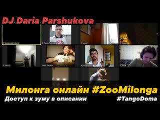 Милонга онлайн #ZOOMilonga DJ: Daria Parshukova 19 апреля