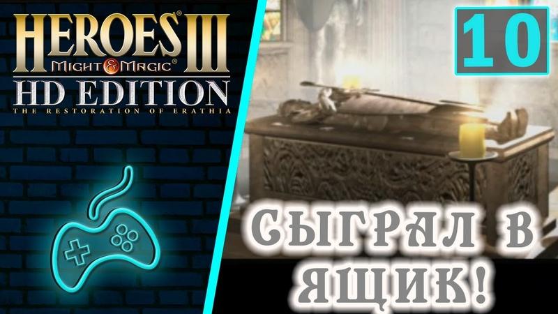 Герои Меча и Магии 3 Возрождение Эрафии Прохождение Часть 10 Сердце Грифона