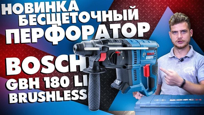 Новое поколение Бесщеточный перфоратор BOSCH GBH 180 LI BRUSHLESS Рассказываем как есть