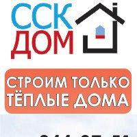 Сск самара строительная компания официальный сайт продвижение сайтов лучшее